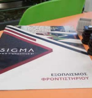 35th Athens IP Exhibition SIGMA OFFICE