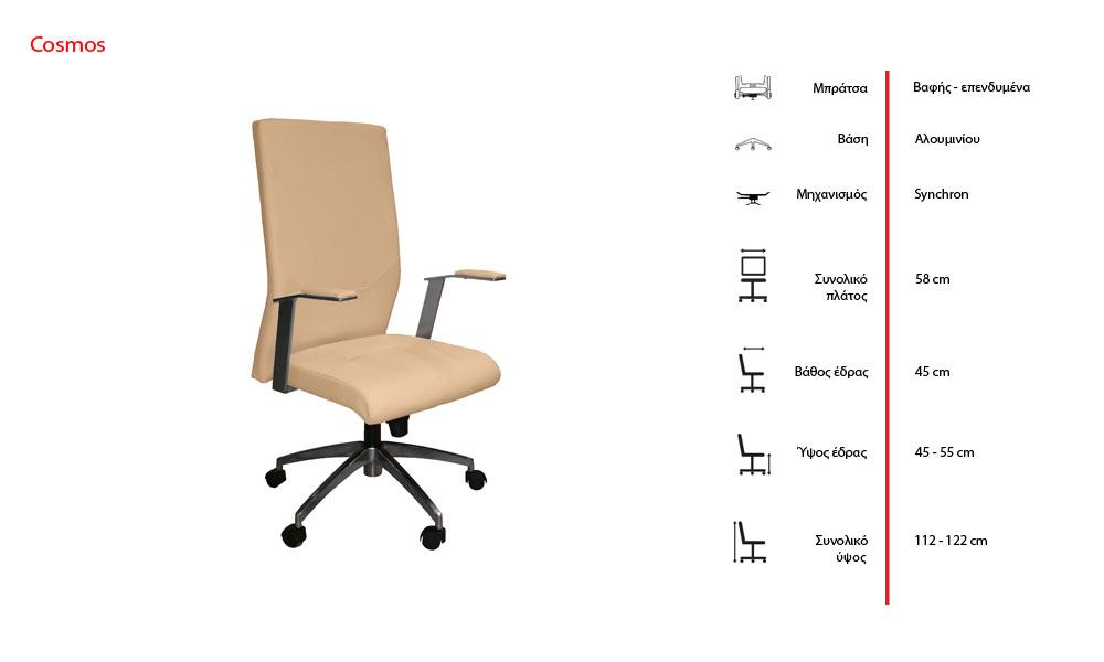 ... karekla-grafeioy-cosmos-2.jpg ...  sc 1 st  Sigma Office & Office chair Cosmos - Sigma Office - Office desk office chair ...