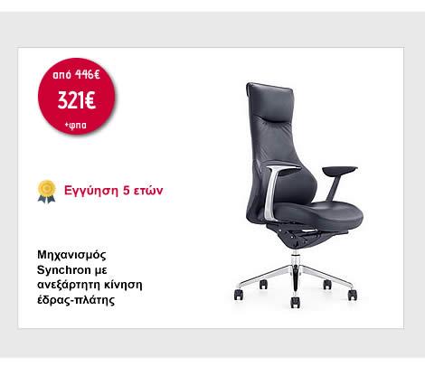 Sigma Office - 10ήμερο Προσφορών Ιουνίου  σε γραφεία και καθίσματα έως 60% - Κάθισμα διευθυντικό IDEA από 446€ όνο 321€