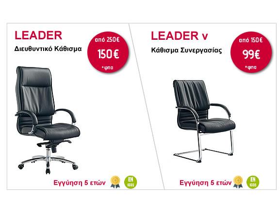 Sigma Office - 10ήμερο Προσφορών Ιουνίου  σε γραφεία και καθίσματα έως 60% - Σειρά καθισμάτων γραφείου Leader (διευθυντικό κάθισμα από 250€ μόνο 150€, και κάθισμα συνεργασίας από 150€ μόνο 90€)