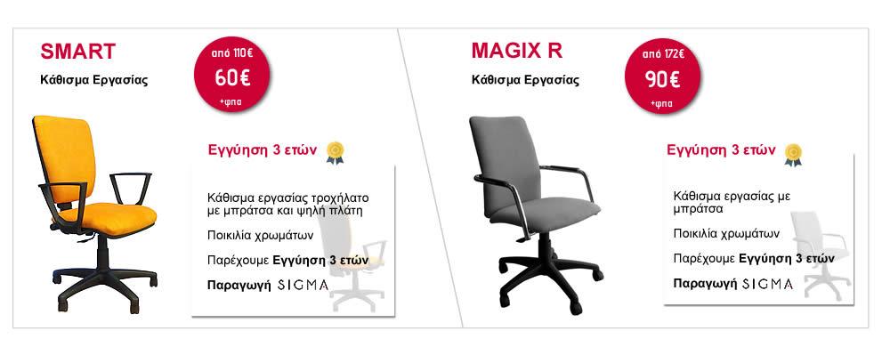 Sigma Office - 10ήμερο Προσφορών Ιουνίου  σε γραφεία και καθίσματα έως 60% - SMART κάθισμα εργασίας από 110€ μόνο 60€ & MIGIX R κλάθισμα εργασίας από 172€ μόνο 90€