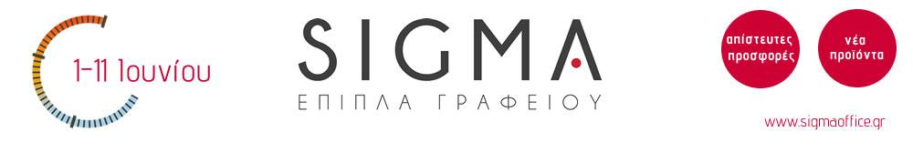 Sigma Office - Εκπτώσεις Φεβρουαρίου σε γραφεία και καθίσματα έως 60% - Μην τις χάσετε